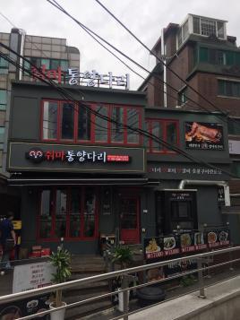 [전속] 홍대초역세 2층건물 통임대