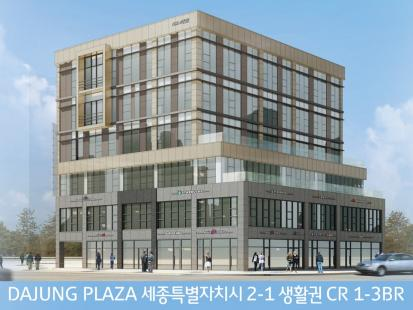 세종시 다정동 더다정빌딩 6층 임대
