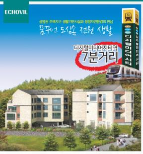 서울 상암생활권 전원속 타운하우스